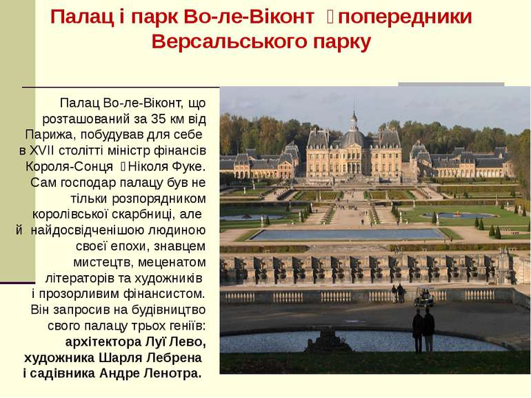 Палац і парк Во-ле-Віконт попередники Версальського парку Палац Во-ле-Віконт,...