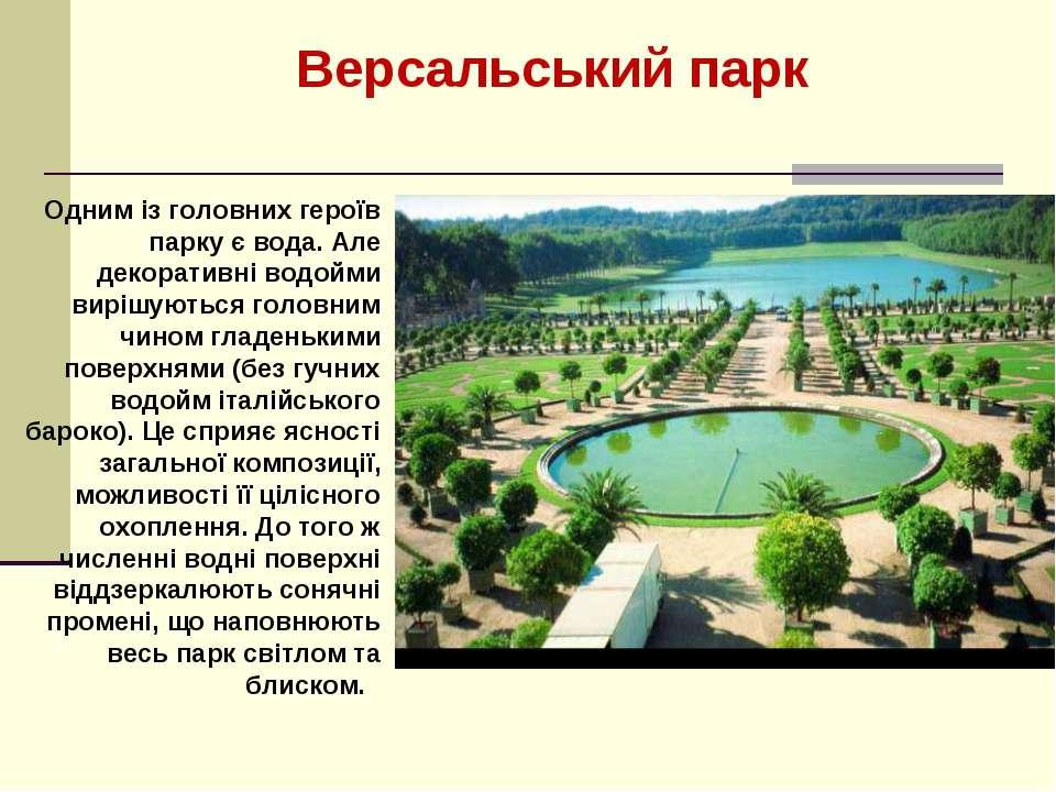 Версальський парк Одним із головних героїв парку є вода. Але декоративні водо...
