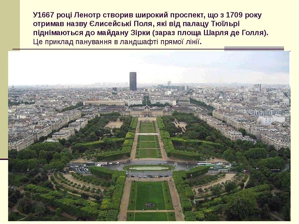 У1667 році Ленотр створив широкий проспект, що з 1709 року отримав назву Єлис...