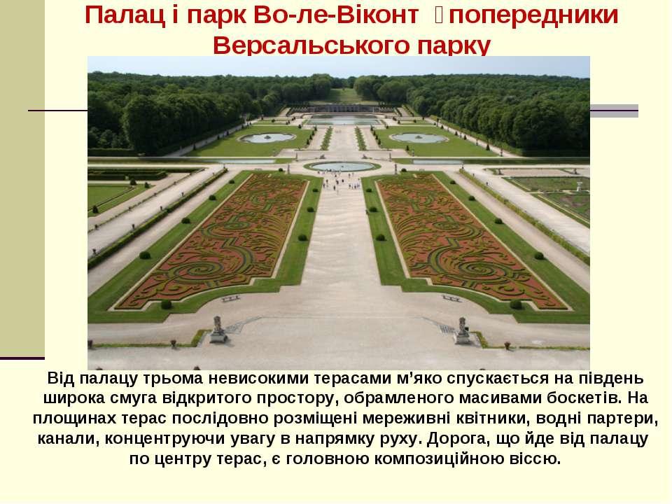 Палац і парк Во-ле-Віконт попередники Версальського парку Від палацу трьома н...