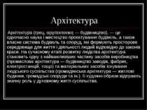 Архітектура Архітектура (грец. αρχιτεκτονικη — будівництво), — це одночасно н...