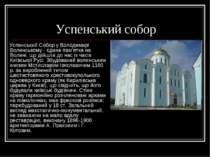 Успенський собор Успенський Собор у Володимирі Волинському - єдина пам'ятка н...