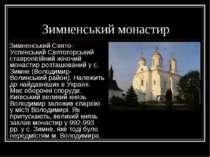 Зимненський монастир Зимненський Свято-Успенський Святогорський ставропігійни...