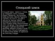 Олицький замок Олицький замок - замок в с. Олика, що впродовж століть належав...