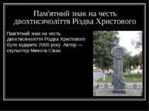 Пам'ятний знак на честь двохтисячоліття Різдва Христового Пам'ятний знак на ч...