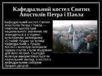 Кафедральний костел Святих Апостолів Петра і Павла Кафедральний костел Святих...