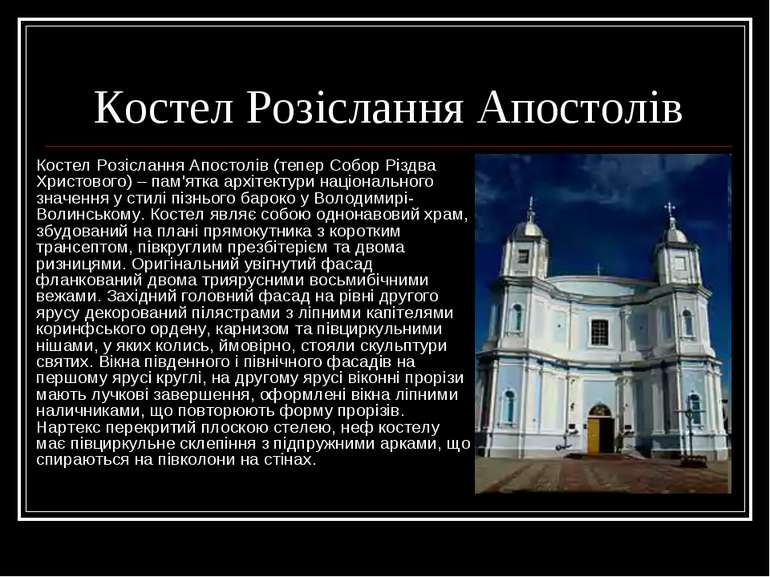 Костел Розіслання Апостолів Костел Розіслання Апостолів (тепер Собор Різдва Х...
