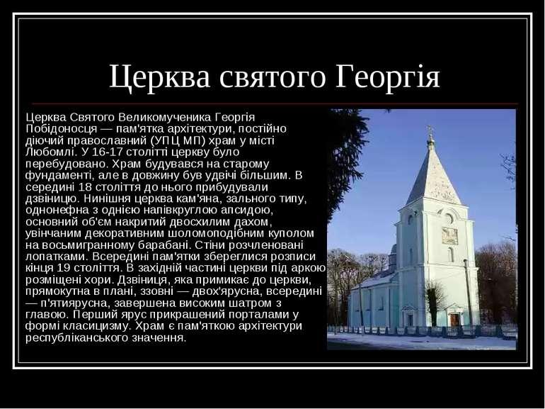Церква святого Георгія Церква Святого Великомученика Георгія Побідоносця — па...