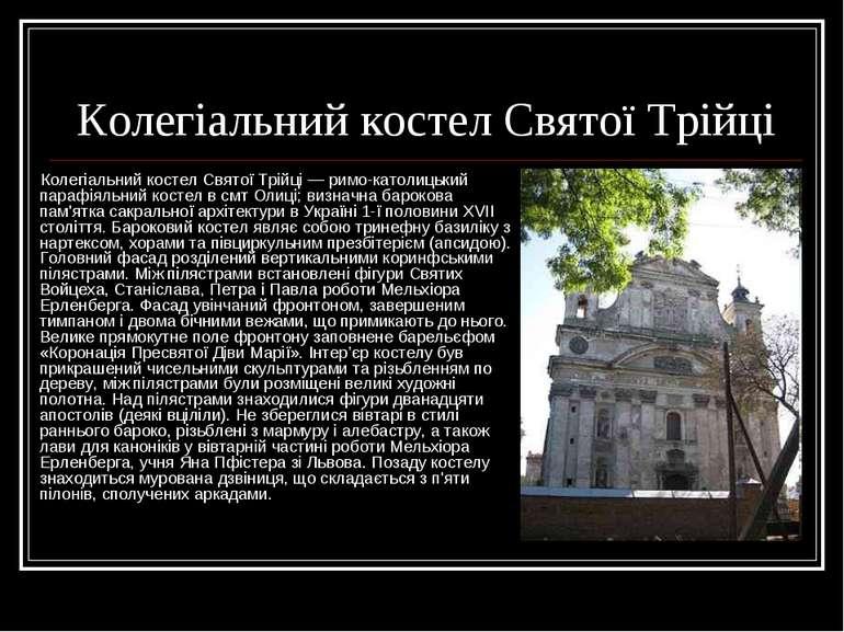 Колегіальний костел Святої Трійці Колегіальний костел Святої Трійці — римо-ка...