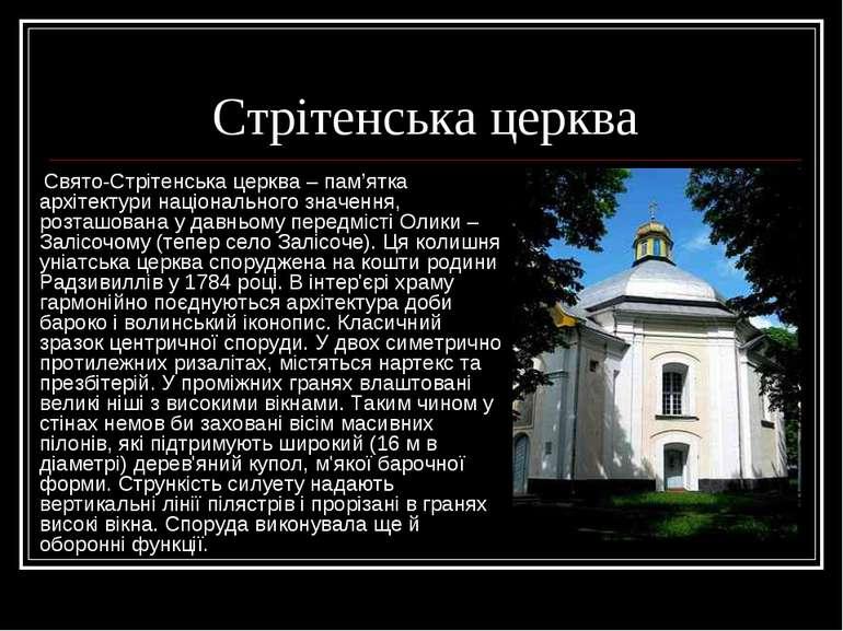 Стрітенська церква Свято-Стрітенська церква – пам'ятка архітектури національн...