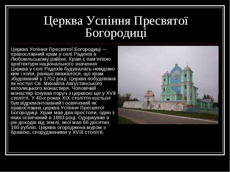 Церква Успіння Пресвятої Богородиці Церква Успіння Пресвятої Богородиці — пра...
