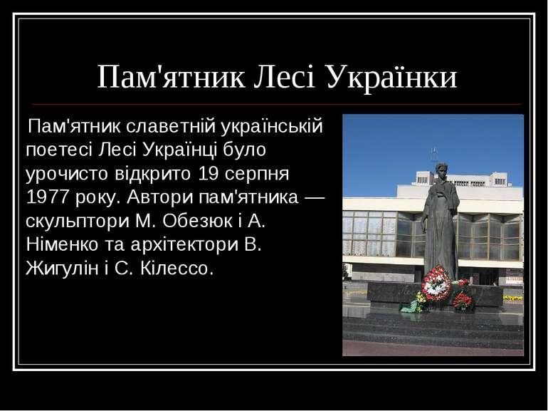 Пам'ятник Лесі Українки Пам'ятник славетній українській поетесі Лесі Українці...