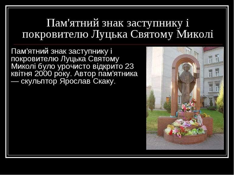 Пам'ятний знак заступнику і покровителю Луцька Святому Миколі Пам'ятний знак ...