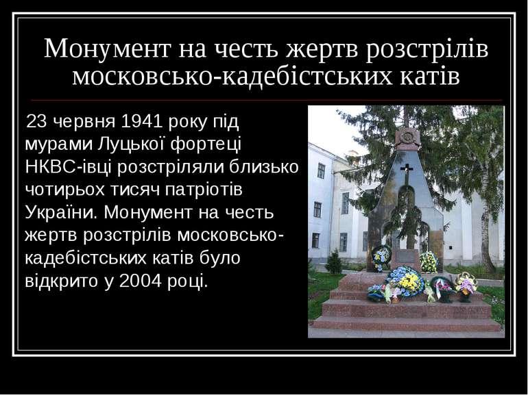 Монумент на честь жертв розстрілів московсько-кадебістських катів 23 червня 1...