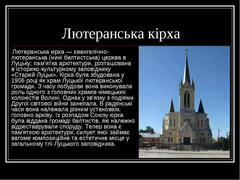 Лютеранська кірха Лютеранська кірха — євангелічно-лютеранська (нині баптистсь...