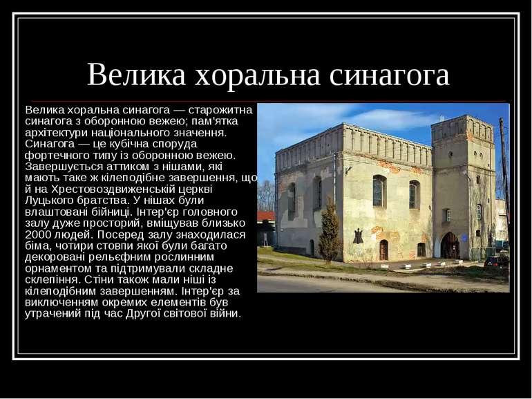 Велика хоральна синагога Велика хоральна синагога — старожитна синагога з обо...