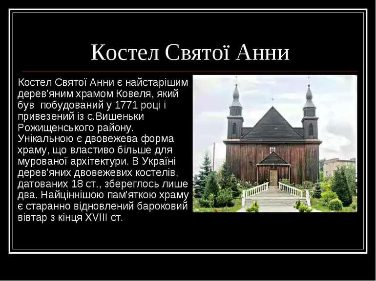 Костел Святої Анни Костел Святої Анни є найстарішим дерев'яним храмом Ковеля,...