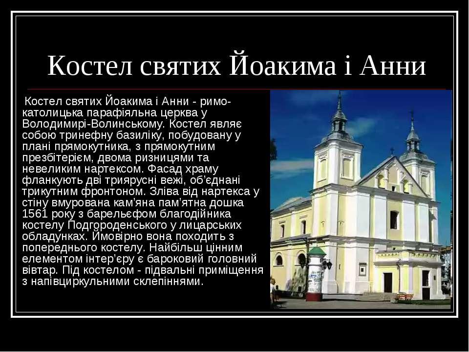 Костел святих Йоакима і Анни Костел святих Йоакима і Анни - римо-католицька п...