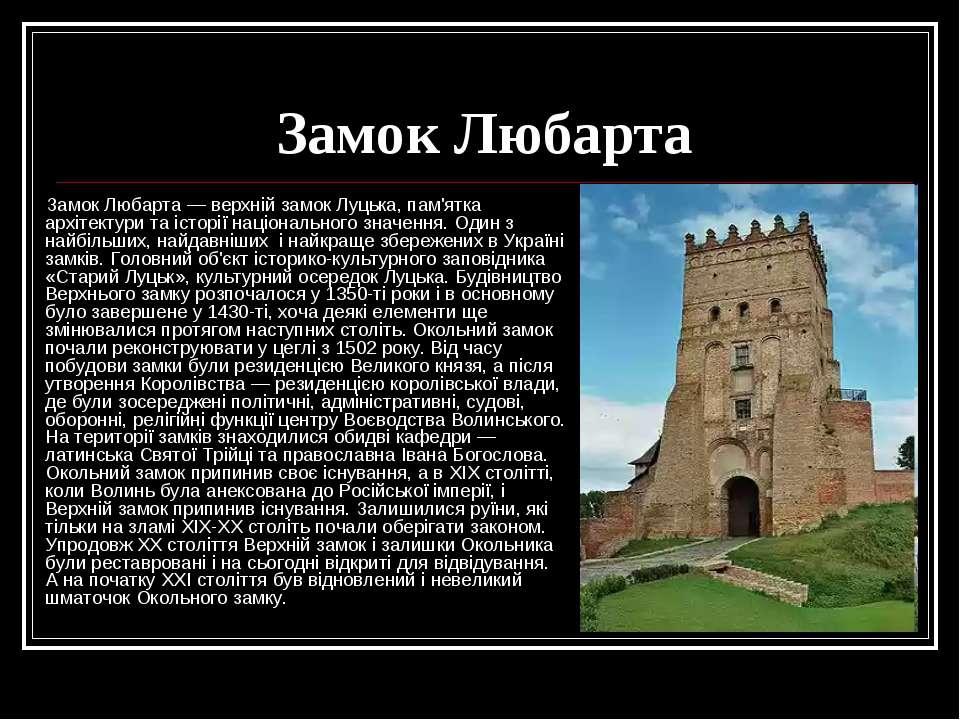 Замок Любарта Замок Любарта — верхній замок Луцька, пам'ятка архітектури та і...