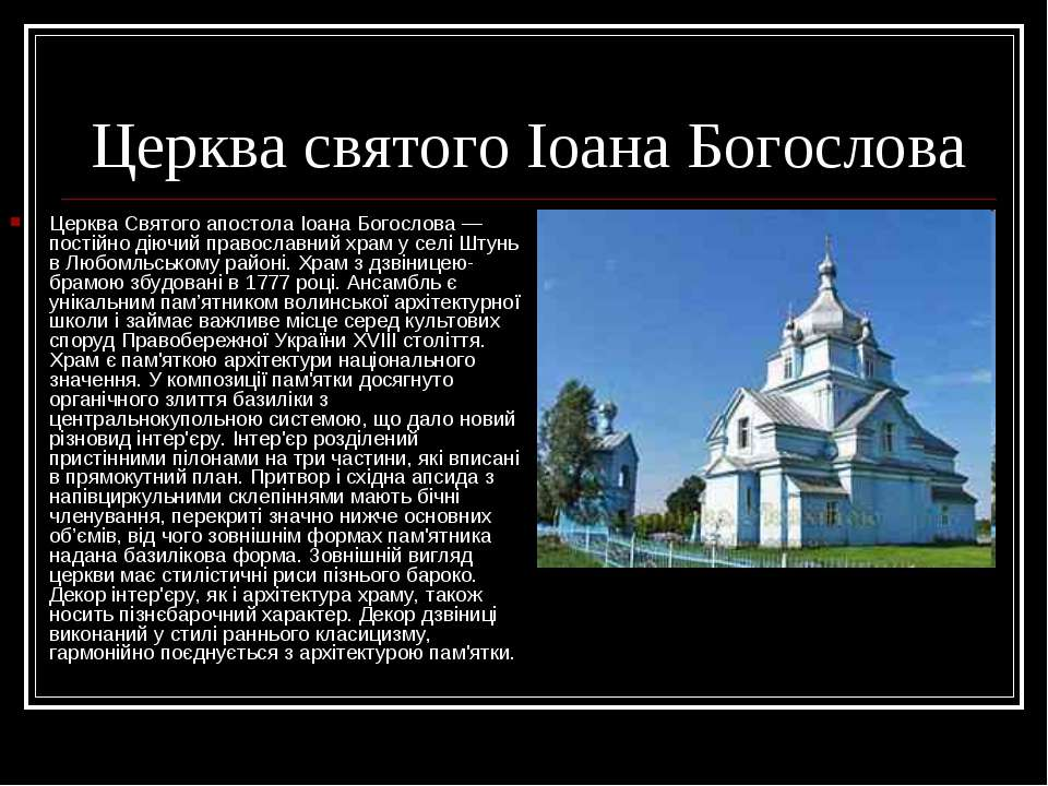 Церква святого Іоана Богослова Церква Святого апостола Іоана Богослова — пост...