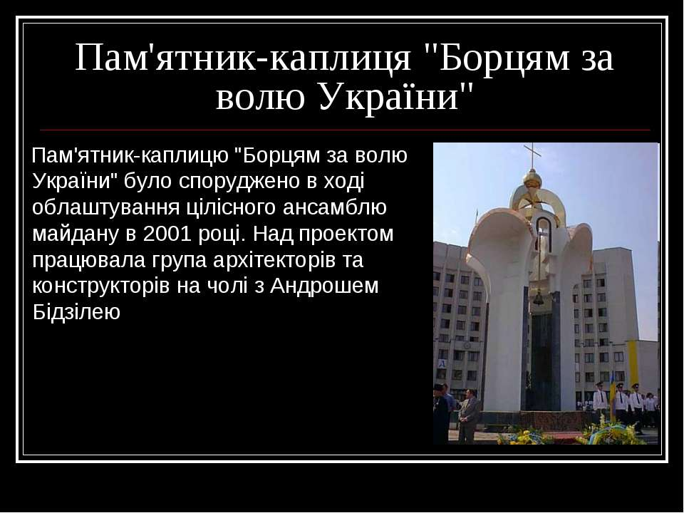 """Пам'ятник-каплиця """"Борцям за волю України"""" Пам'ятник-каплицю """"Борцям за волю ..."""