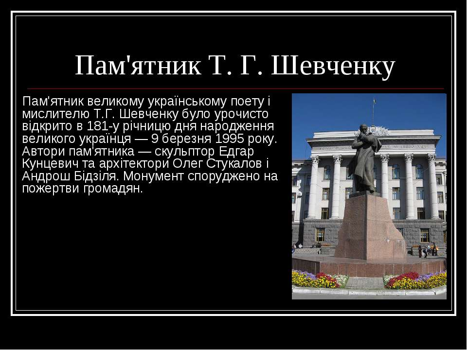 Пам'ятник Т. Г. Шевченку Пам'ятник великому українському поету і мислителю Т....