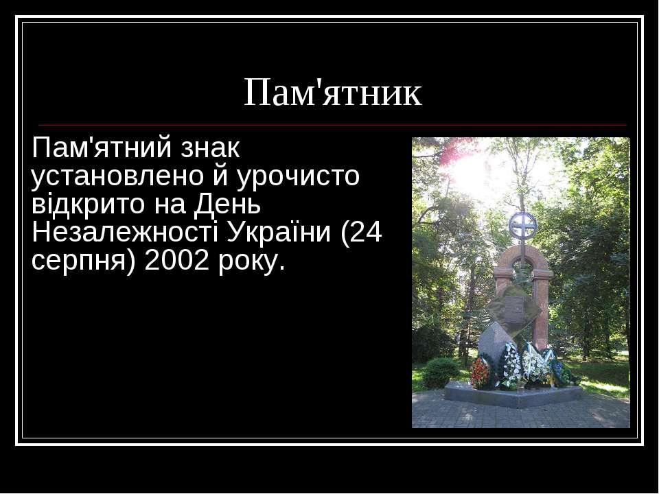Пам'ятник Пам'ятний знак установлено й урочисто відкрито на День Незалежності...