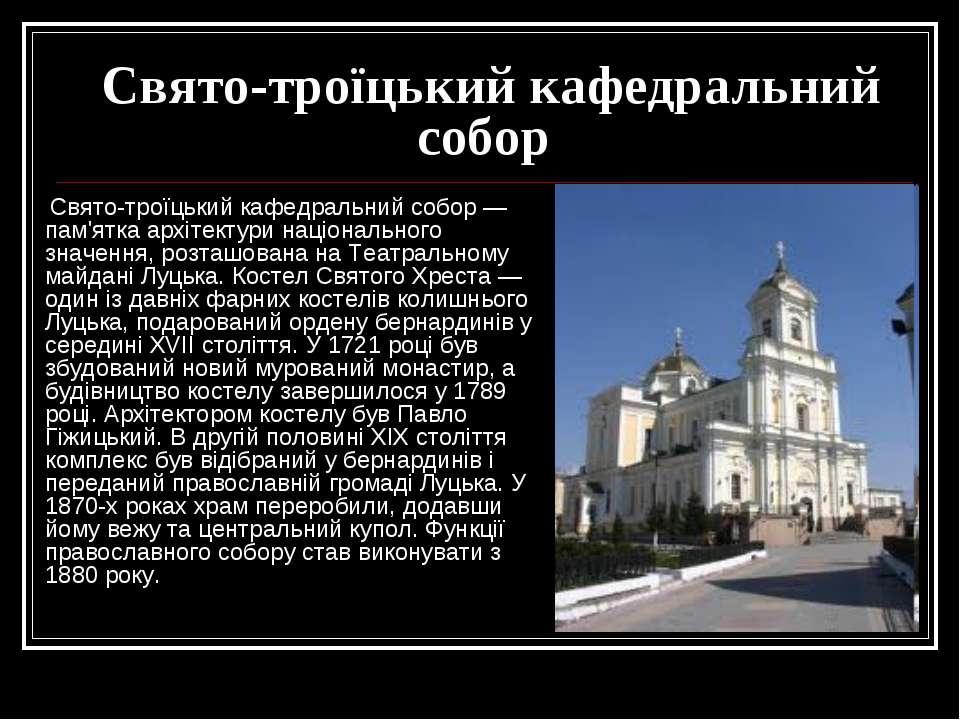 Cвято-троїцький кафедральний собор Cвято-троїцький кафедральний собор — пам'я...