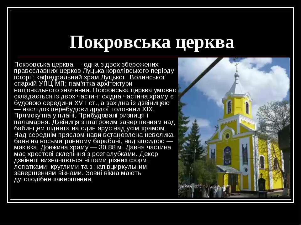Покровська церква Покровська церква — одна з двох збережених православних цер...