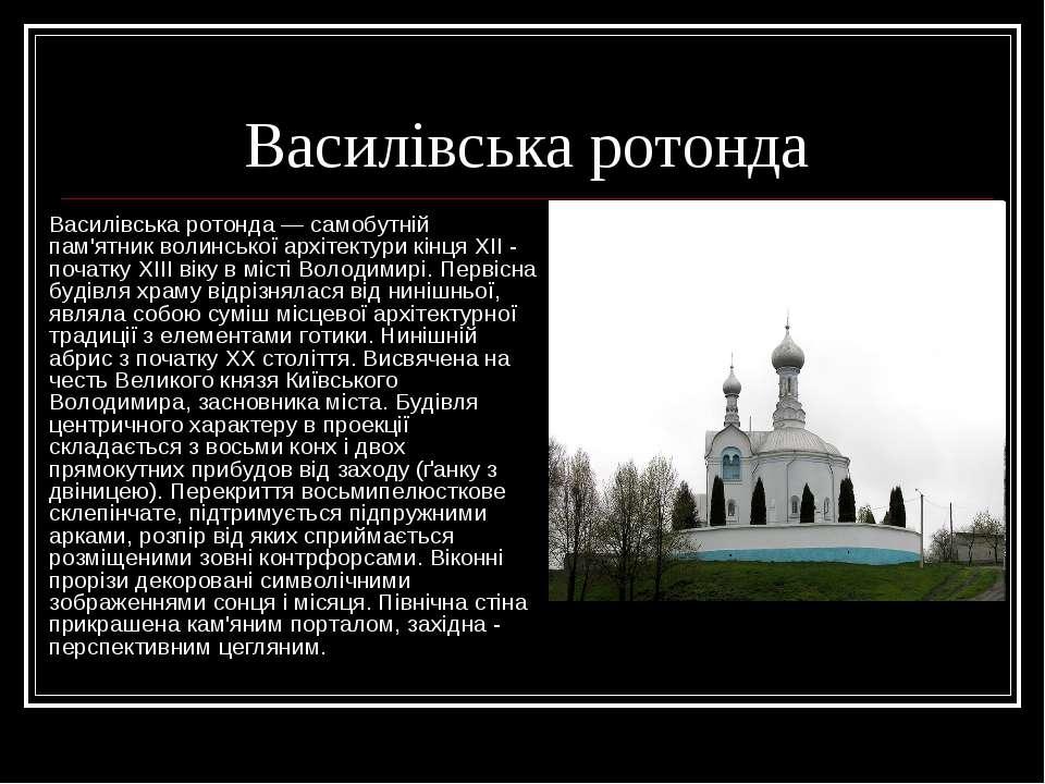 Василівська ротонда Василівська ротонда — самобутній пам'ятник волинської арх...