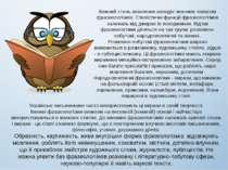 Кожний стиль мовлення володіє значним запасом фразеологізмів. Стилістичні фун...