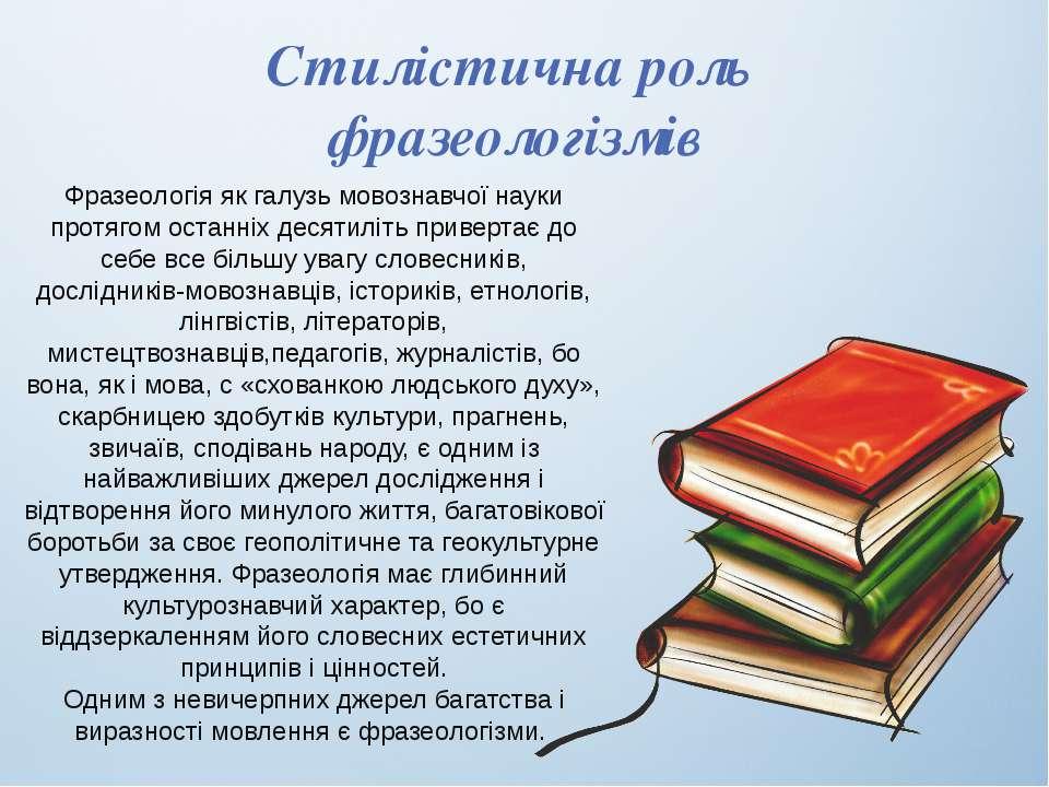 Стилістична роль фразеологізмів Фразеологія як галузь мовознавчої науки протя...