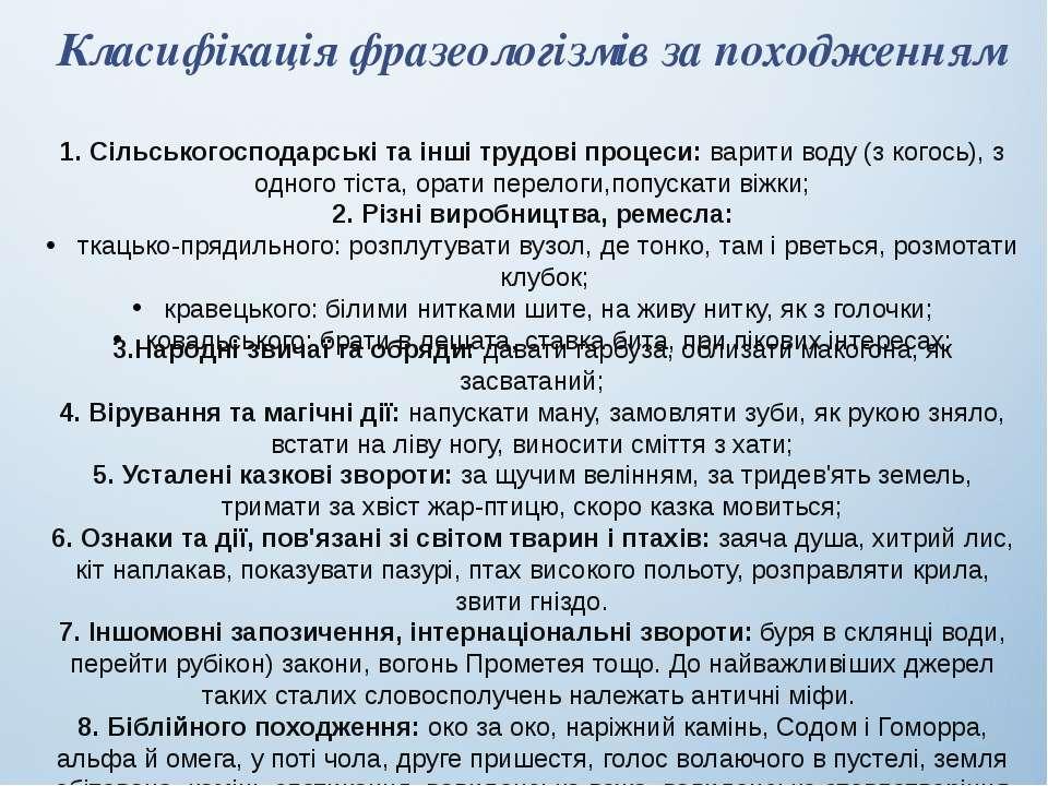 Класифікація фразеологізмів за походженням 1. Сільськогосподарські та інші тр...