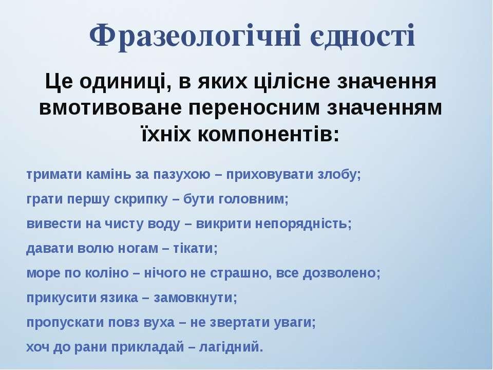 Фразеологічні єдності Це одиниці, в яких цілісне значення вмотивоване перенос...