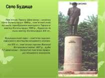 Пам'ятник Тарасу Шевченку – козачку пана Енгельгарда 1989 р., пам'ятний знак ...