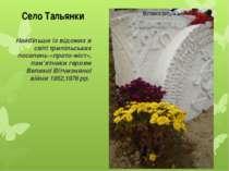 Найбільше із відомих в світі трипільських поселень-«прото-міст», пам'ятники г...
