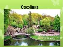 Софіївка
