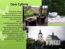 Іллінська церква Б. Хмельницького 1653 р., замчище Б.Хмельницького з залишкам...