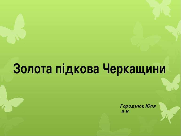 Золота підкова Черкащини Городнюк Юля 9-В