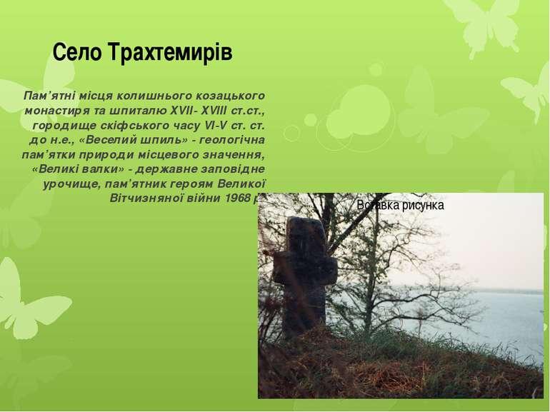 Пам'ятні місця колишнього козацького монастиря та шпиталю ХVІІ- ХVІІІ ст.ст.,...