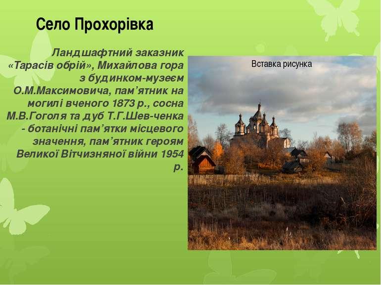 Ландшафтний заказник «Тарасів обрій», Михайлова гора з будинком-музеєм О.М.Ма...