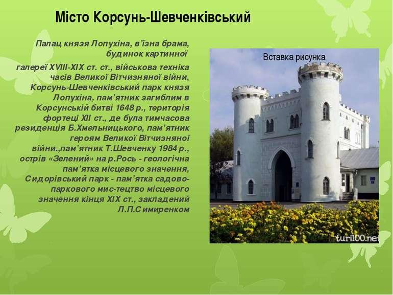 Палац князя Лопухіна, в'їзна брама, будинок картинної галереї ХVІІІ-ХІХ ст. с...