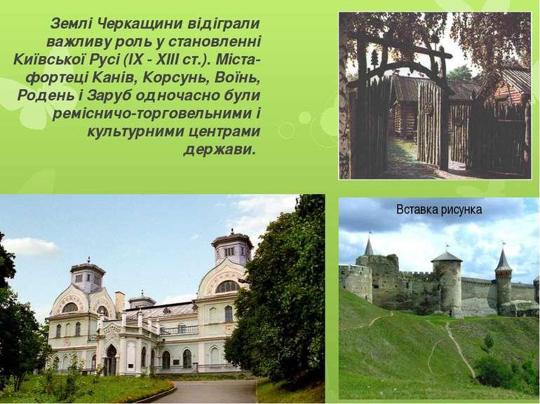 Землі Черкащини відіграли важливу роль у становленні Київської Русі (IX - XII...