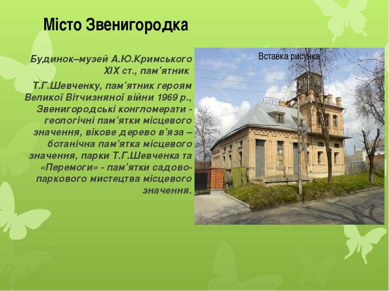 Будинок–музей А.Ю.Кримського ХІХ ст., пам'ятник Т.Г.Шевченку, пам'ятник героя...