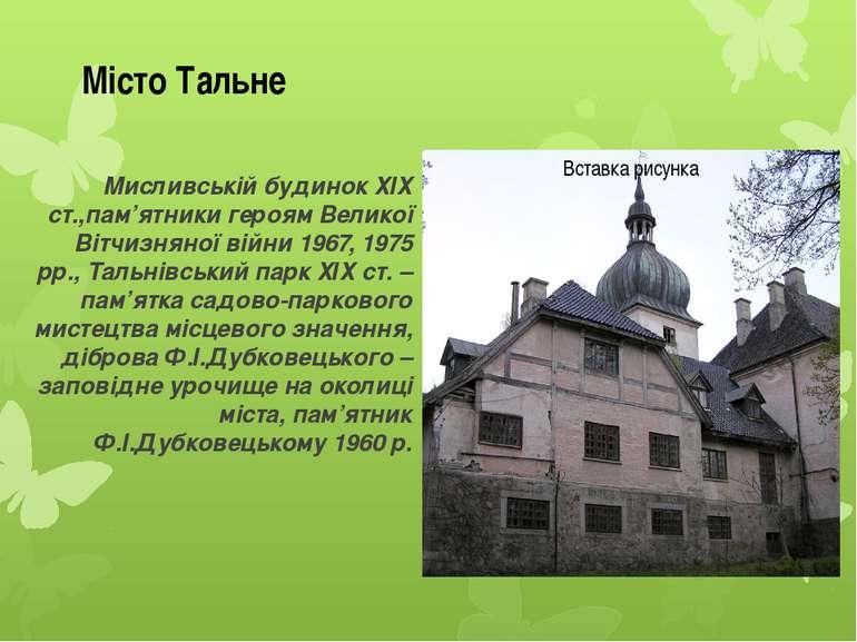 Мисливській будинок ХІХ ст.,пам'ятники героям Великої Вітчизняної війни 1967,...