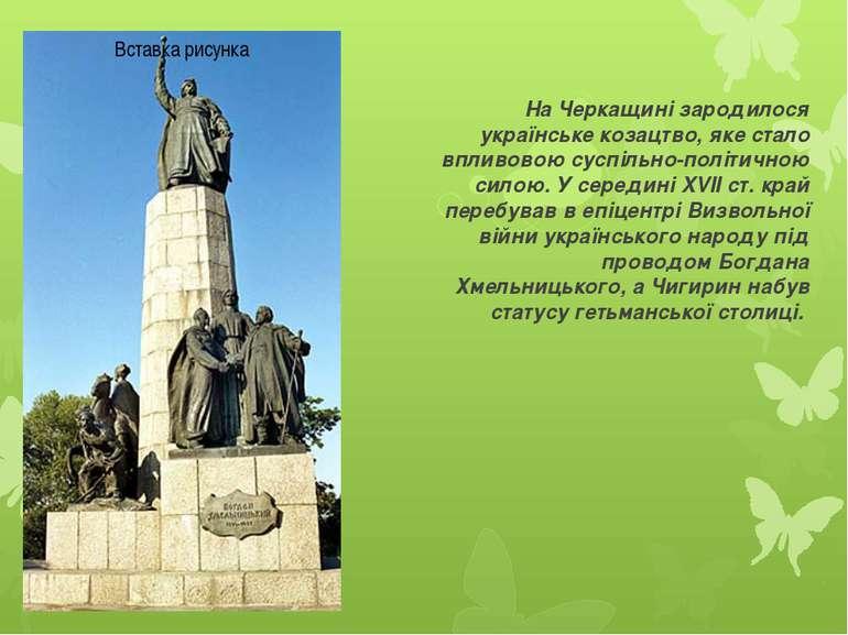 На Черкащині зародилося українське козацтво, яке стало впливовою суспільно-по...