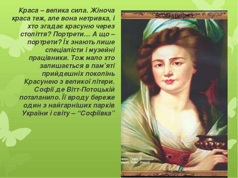 Краса – велика сила. Жіноча краса теж, але вона нетривка, і хто згадає красун...