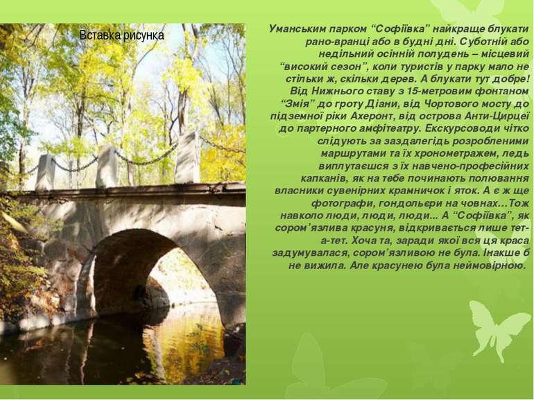 """Уманським парком """"Софіївка"""" найкраще блукати рано-вранці або в будні дні. Суб..."""