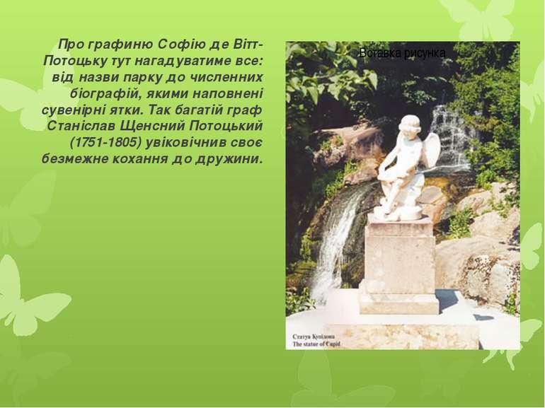 Про графиню Софію де Вітт-Потоцьку тут нагадуватиме все: від назви парку до ч...