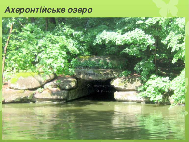 Ахеронтійське озеро